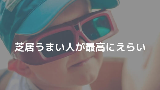 派手なメガネの男の子