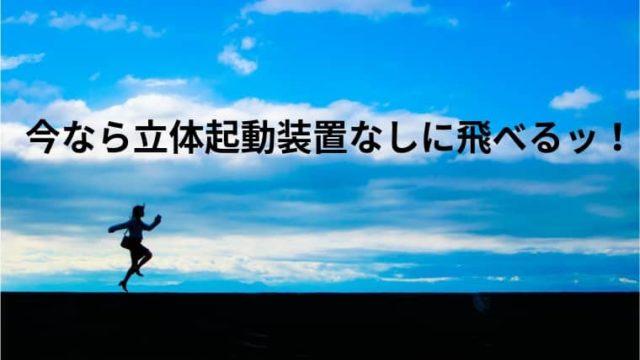 青空にスキップ